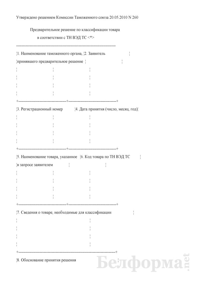 Предварительное решение по классификации товара в соответствии с ТН ВЭД ТС. Страница 1