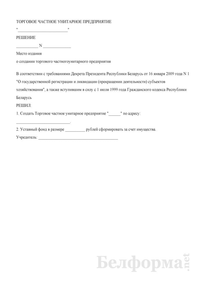 Решение о создании Торгового частного унитарного предприятия. Страница 1