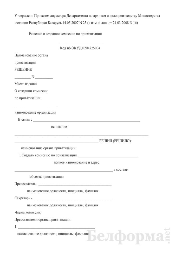 Решение о создании комиссии по приватизации. Страница 1