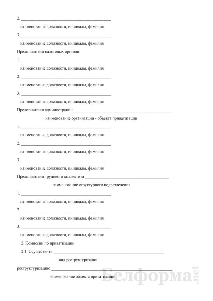 Решение о создании комиссии по приватизации. Страница 2