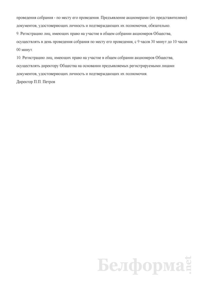 Решение о созыве и проведении внеочередного общего собрания акционеров закрытого акционерного общества. Страница 2