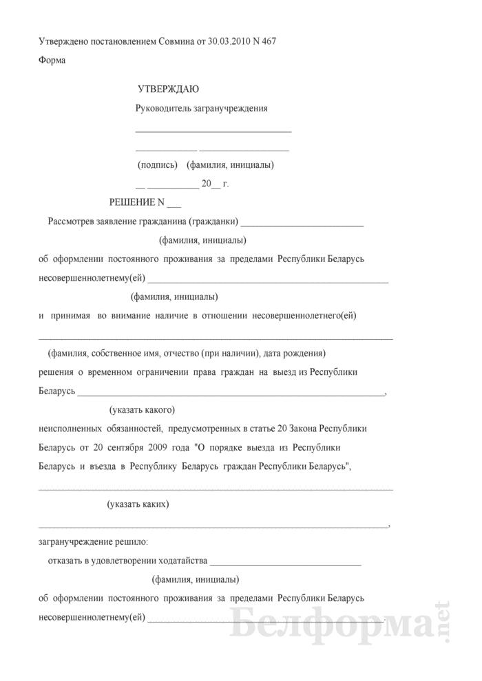 Решение об отказе в удовлетворении ходатайства об оставлении на постоянное проживание за пределами Республики Беларусь вместе с несовершеннолетними детьми (для несовершеннолетних). Страница 1