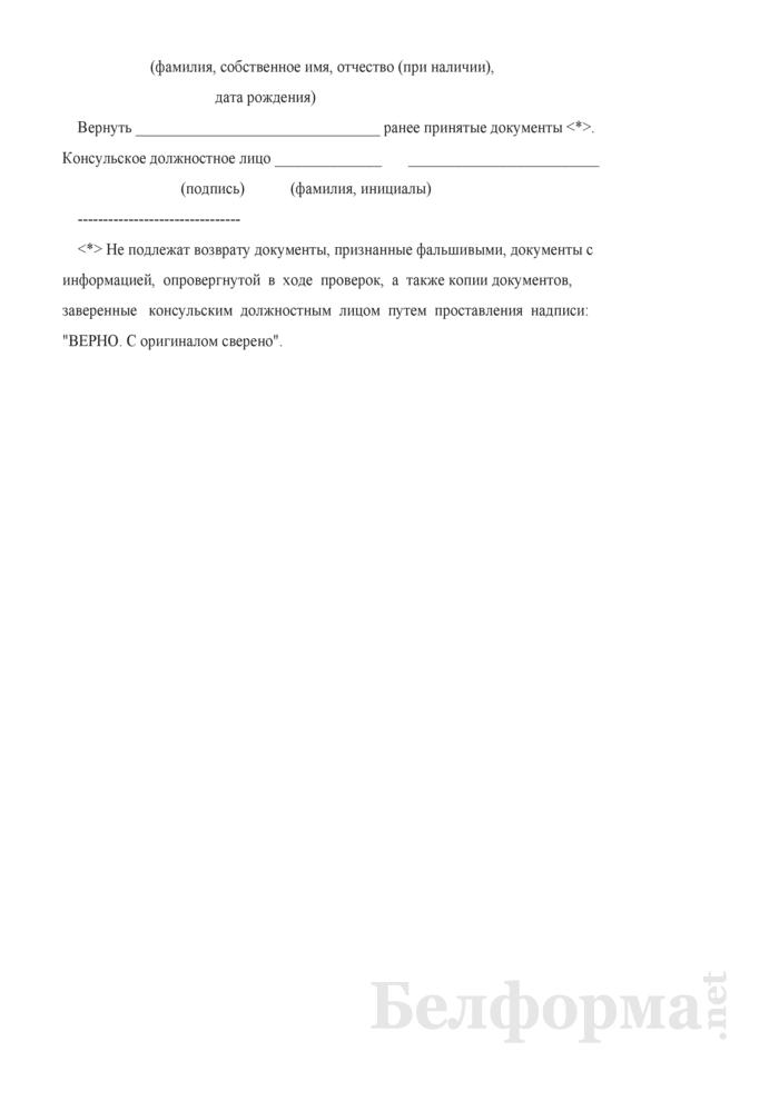 Решение об отказе в удовлетворении ходатайства об оставлении на постоянное проживание за пределами Республики Беларусь вместе с несовершеннолетними детьми (для несовершеннолетних). Страница 2