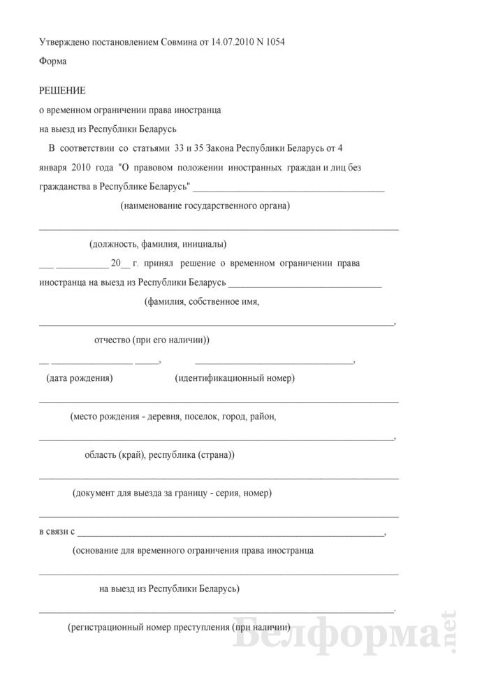 Решение об отказе в выезде из Республики Беларусь. Страница 1