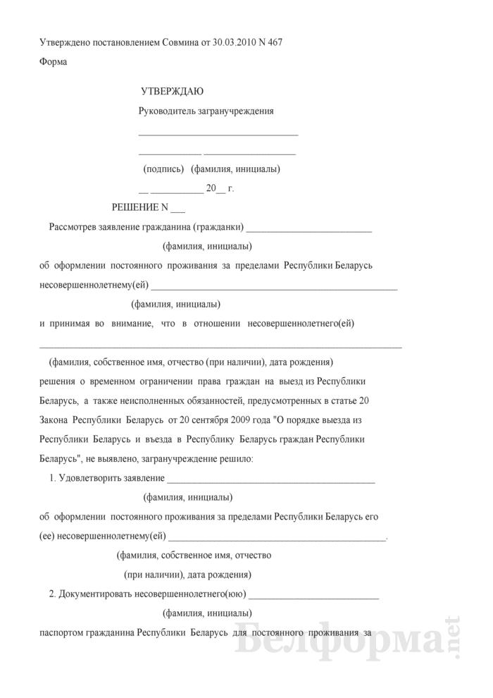 Решение об удовлетворении заявления об оставлении на постоянное проживание за пределами Республики Беларусь вместе с несовершеннолетними детьми (для несовершеннолетних). Страница 1
