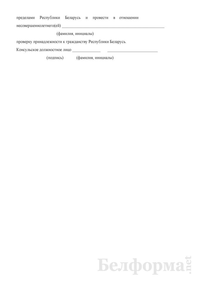 Решение об удовлетворении заявления об оставлении на постоянное проживание за пределами Республики Беларусь вместе с несовершеннолетними детьми (для несовершеннолетних). Страница 2