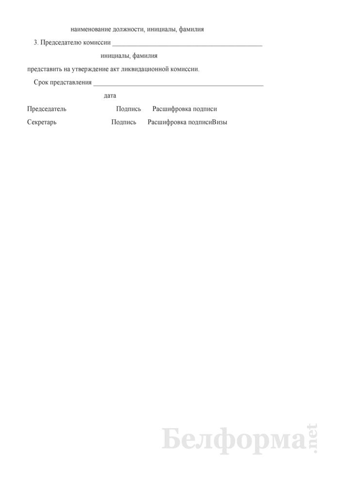 Решение собрания учредителей (участников) о ликвидации организации и создании ликвидационной комиссии. Страница 2
