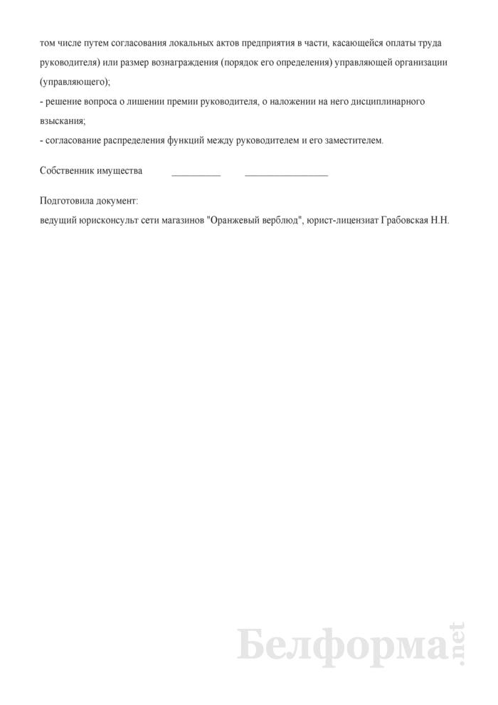 Решение собственника имущества Частного предприятия о создании Частного дочернего унитарного предприятия. Страница 2