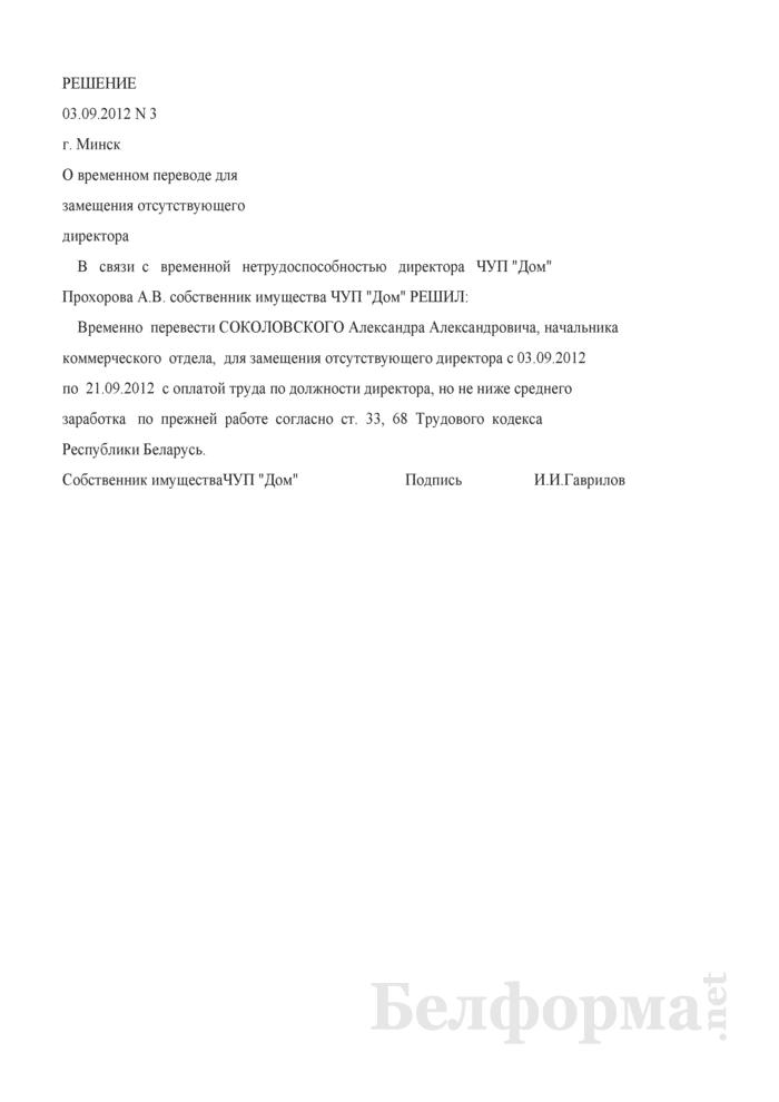 Решение собственника о временном переводе для замещения отсутствующего руководителя (Образец заполнения). Страница 1