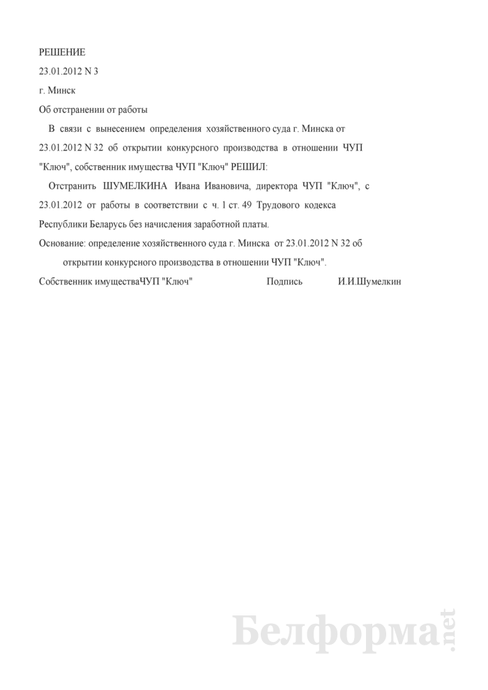 Решение собственника об отстранении от работы руководителя унитарного предприятия (Образец заполнения). Страница 1