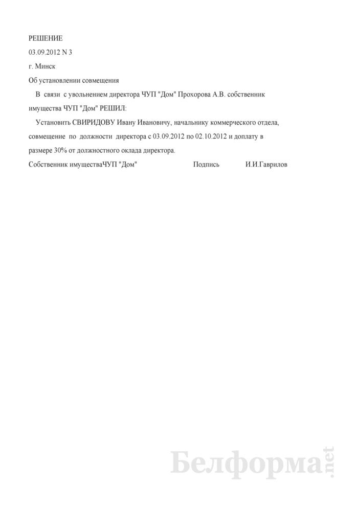 Решение собственника об установлении совмещения по должности руководителя в связи с его увольнением (Образец заполнения). Страница 1