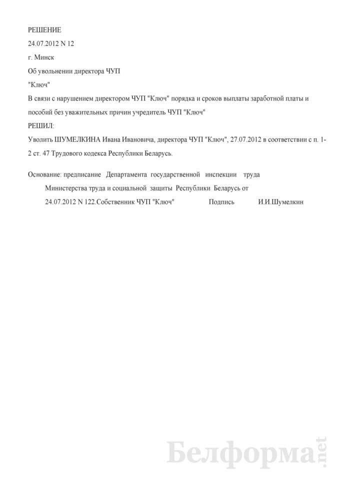 Решение собственника об увольнении руководителя унитарного предприятия в соответствии с п. 1-2 ст. 47 ТК (Образец заполнения). Страница 1
