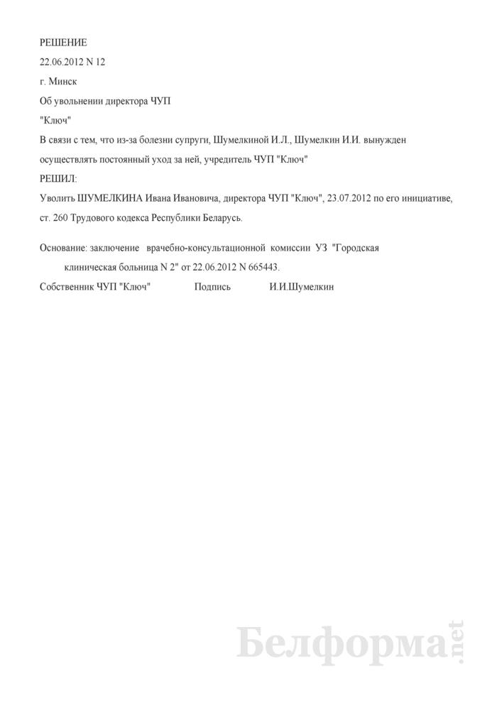 Решение собственника об увольнении руководителя унитарного предприятия в соответствии со ст. 260 ТК (Образец заполнения). Страница 1
