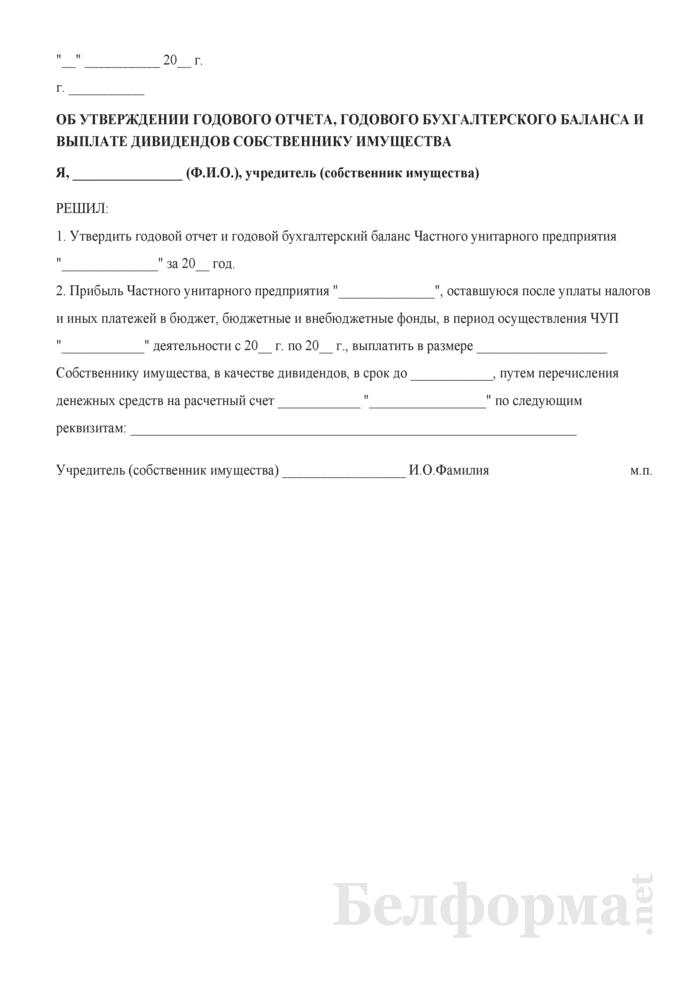 Решение учредителя (собственника имущества) об утверждении годового отчета, годового бухгалтерского баланса и выплате дивидендов собственнику имущества. Страница 1