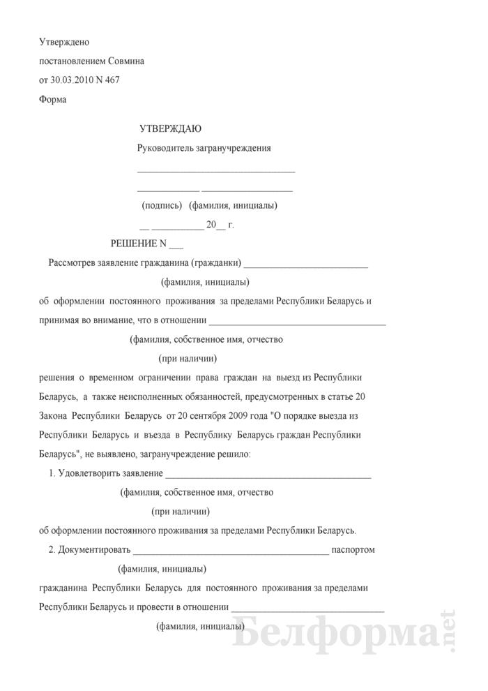 Решение удовлетворить заявление об оставлении на постоянное проживание за пределами Республики Беларусь вместе с несовершеннолетними детьми. Страница 1