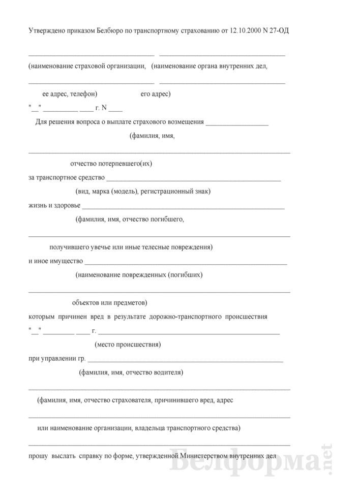 Запрос для решения вопроса о выплате страхового возмещения за причиненный вред в результате дорожно-транспортного проишествия. Страница 1