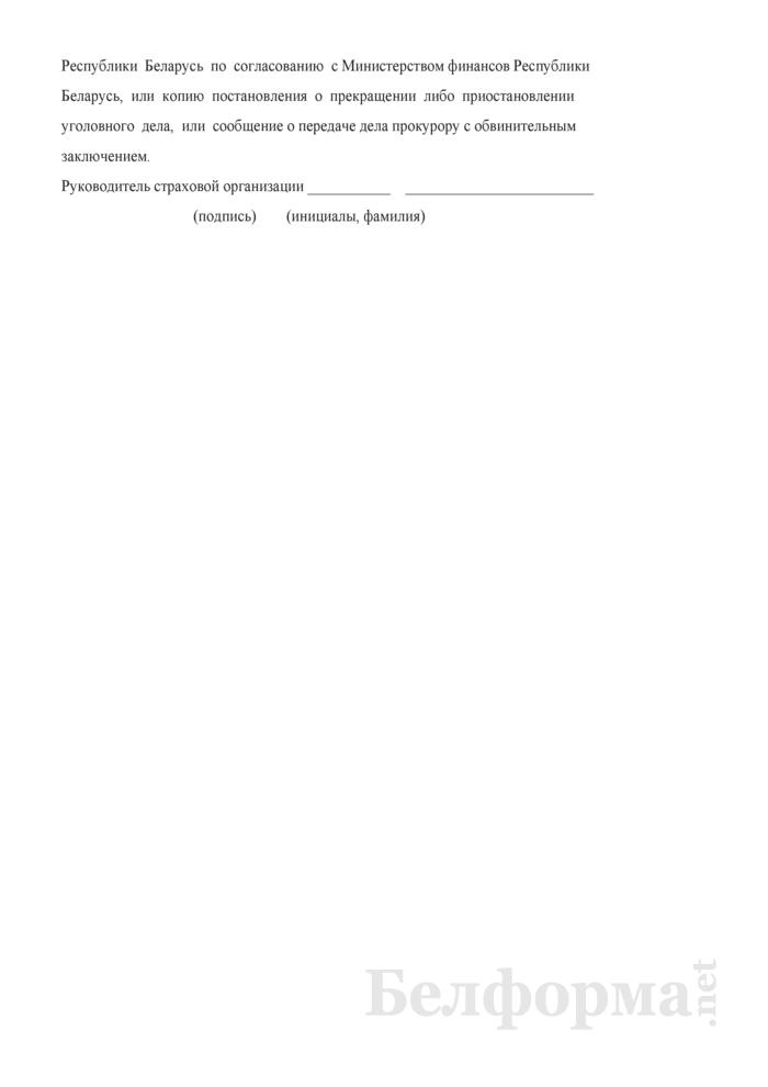 Запрос для решения вопроса о выплате страхового возмещения за причиненный вред в результате дорожно-транспортного проишествия. Страница 2