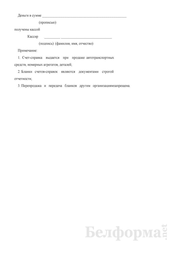 Счет-справка о продаже автотранспортного средства (номерного агрегата, детали). Страница 2