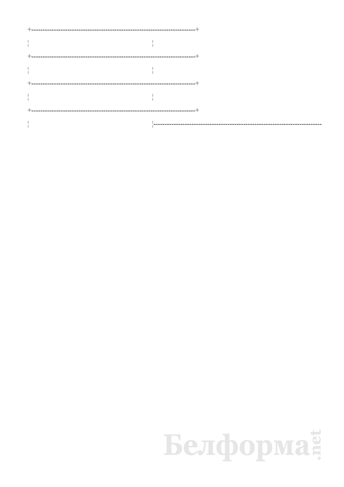 Дневник учета продукции животноводства и расхода кормов (Форма 12-сх (дх-животноводство) (месячная), код формы по ОКУД 0617413). Страница 14
