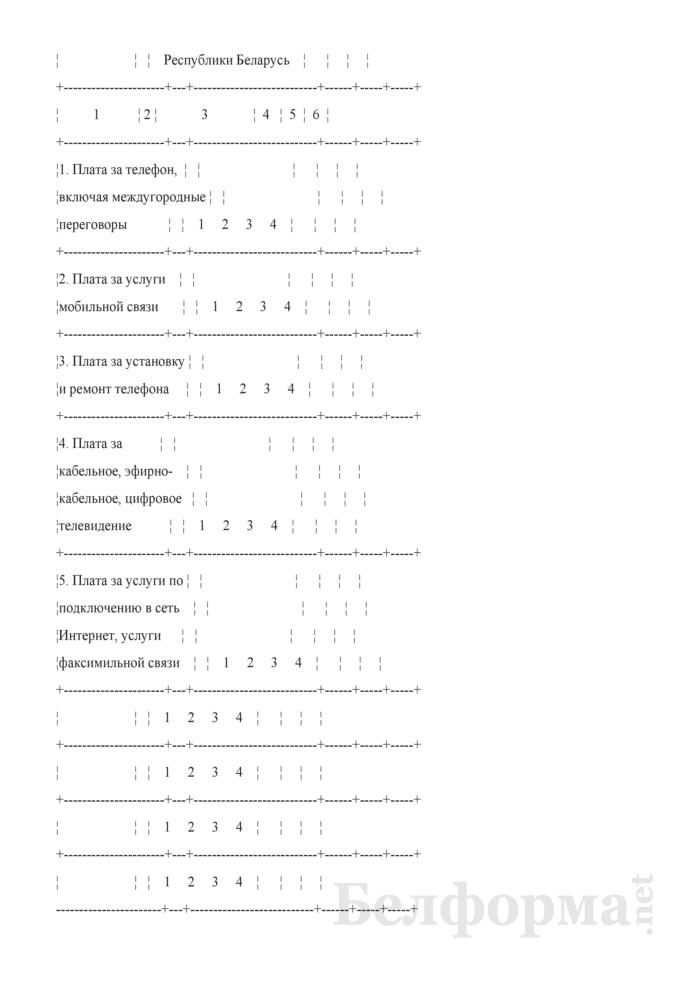 Ежеквартальный вопросник по расходам и доходам домашних хозяйств (Форма 4-дх (вопросник) (квартальная). Страница 18