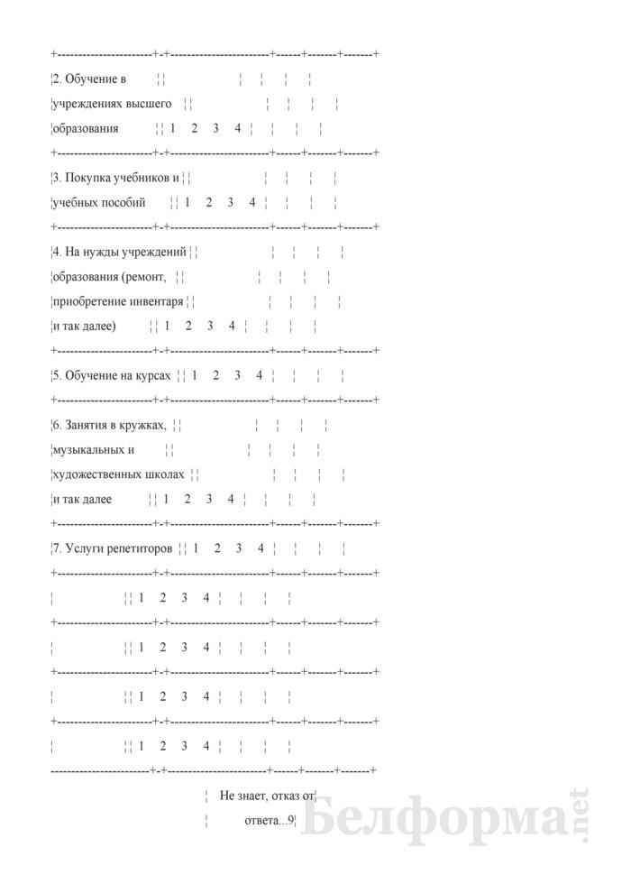 Ежеквартальный вопросник по расходам и доходам домашних хозяйств (Форма 4-дх (вопросник) (квартальная). Страница 31
