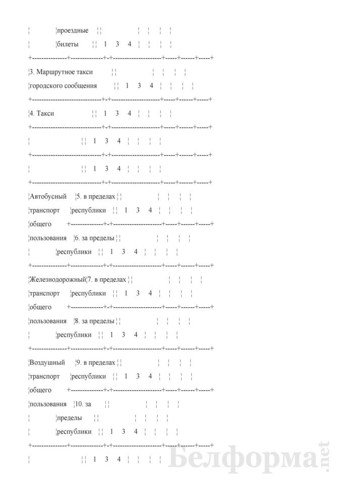 Ежеквартальный вопросник по расходам и доходам домашних хозяйств (Форма 4-дх (вопросник) (квартальная). Страница 33
