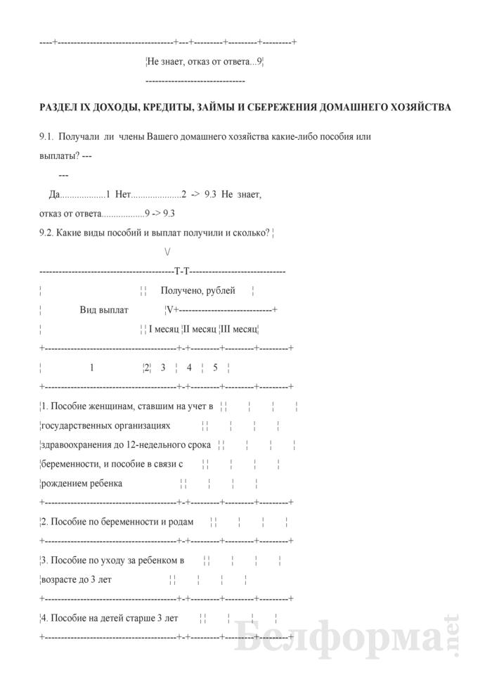 Ежеквартальный вопросник по расходам и доходам домашних хозяйств (Форма 4-дх (вопросник) (квартальная). Страница 46