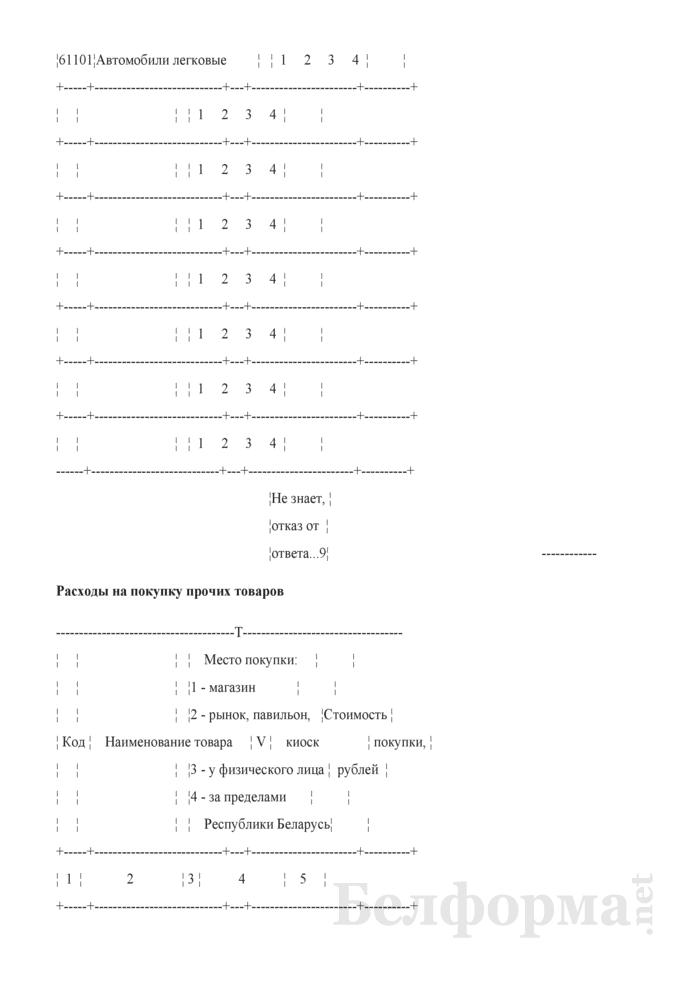 Ежеквартальный вопросник по расходам и доходам домашних хозяйств (Форма 4-дх (вопросник) (квартальная). Страница 9
