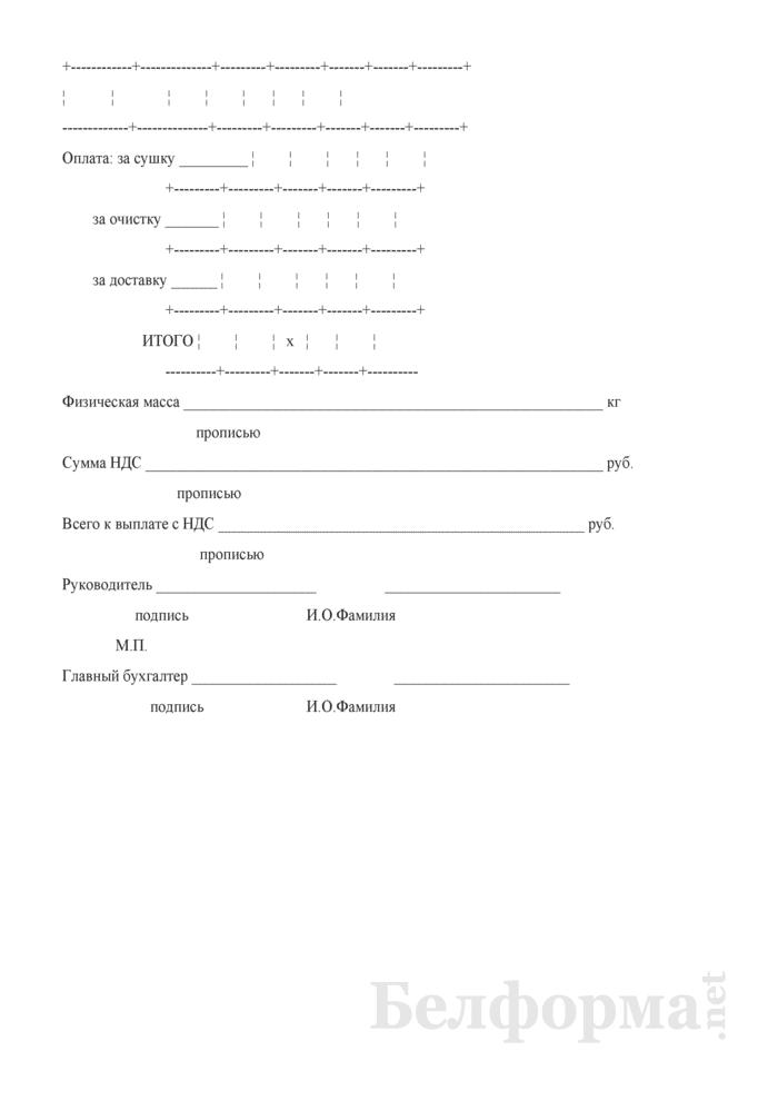 Приемная квитанция на закупку зерновых, масличных культур и семян трав. Специализированная форма ПК-10 (зерно). Страница 2
