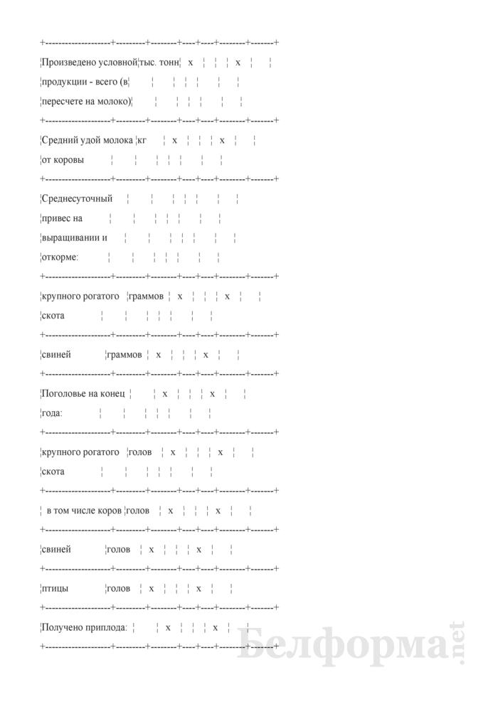 Справка на кандидата в победители республиканского соревнования в животноводстве в 2008 году среди районов. Страница 2