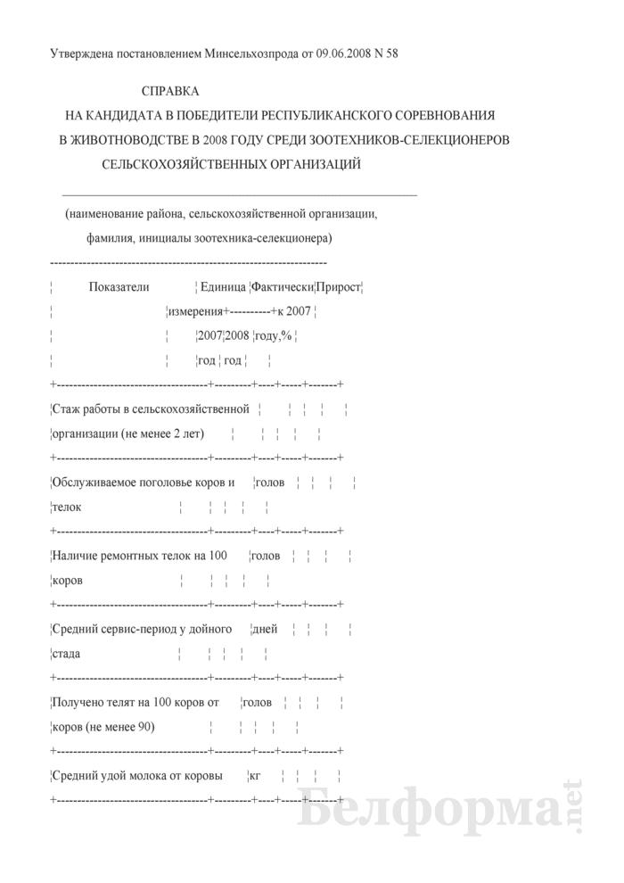 Справка на кандидата в победители республиканского соревнования в животноводстве в 2008 году среди зоотехников-селекционеров сельскохозяйственных организаций. Страница 1