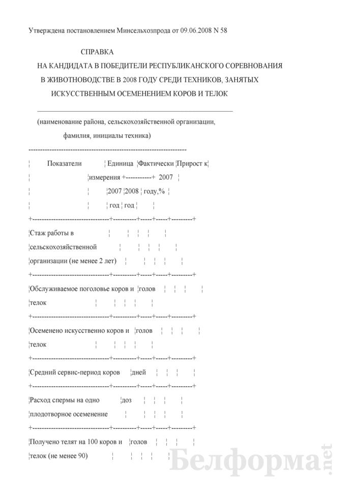 Справка на кандидата в победители республиканского соревнования в животноводстве в 2008 году среди техников, занятых искусственным осеменением коров и телок. Страница 1