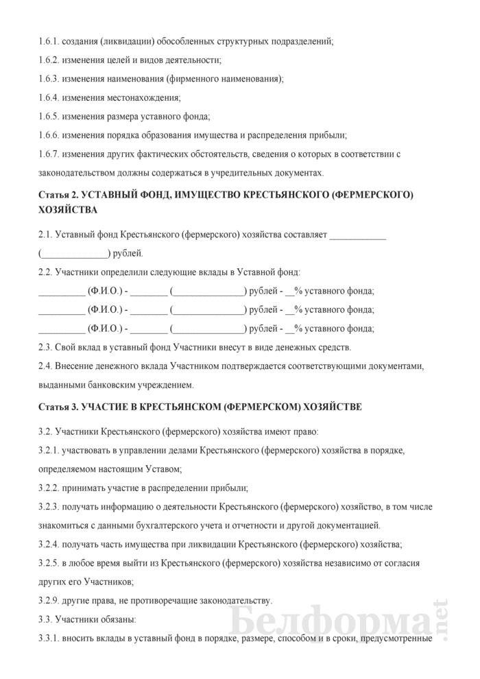 Договор о совместной деятельности крестьянского (фермерского) хозяйства. Страница 2