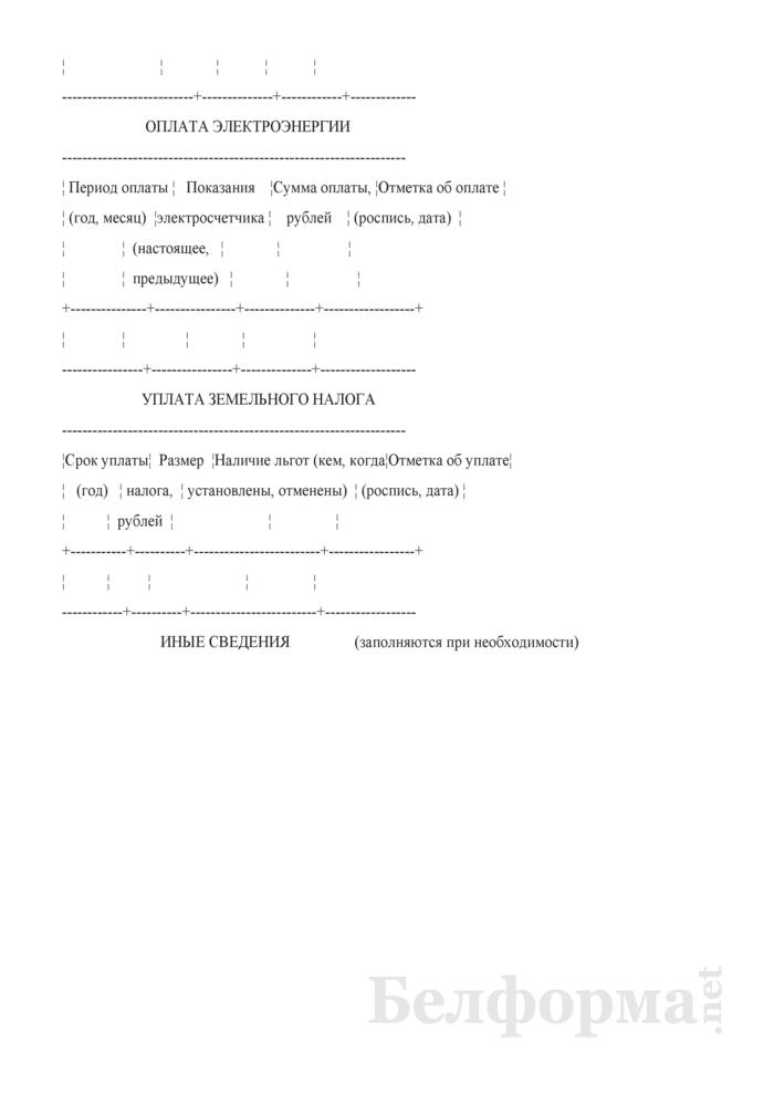 Форма членской книжки члена садоводческого товарищества. Страница 2