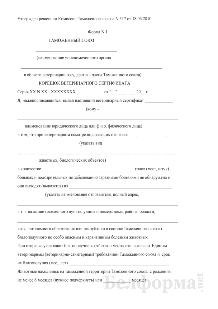 Корешок ветеринарного сертификата. Форма № 1. Страница 1