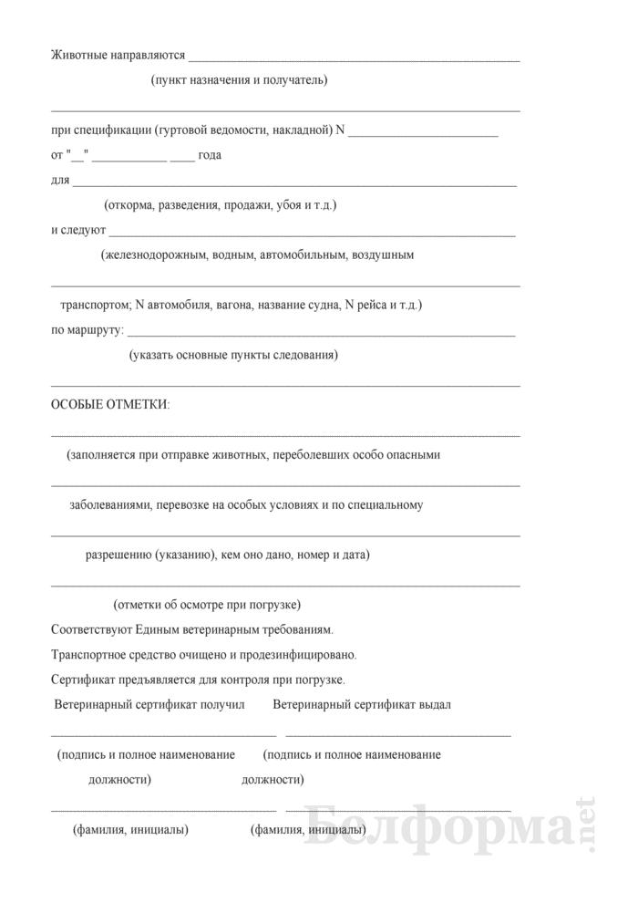 Корешок ветеринарного сертификата. Форма № 1. Страница 3