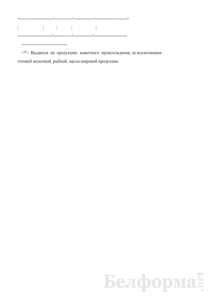Корешок ветеринарного сертификата. Форма № 2. Страница 3