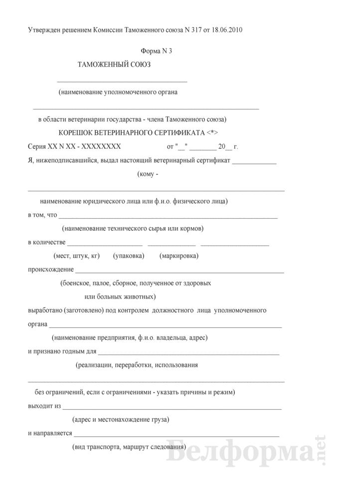 Корешок ветеринарного сертификата. Форма № 3. Страница 1