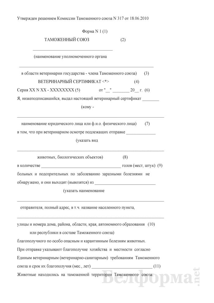 Ветеринарный сертификат. Форма № 1. Страница 1