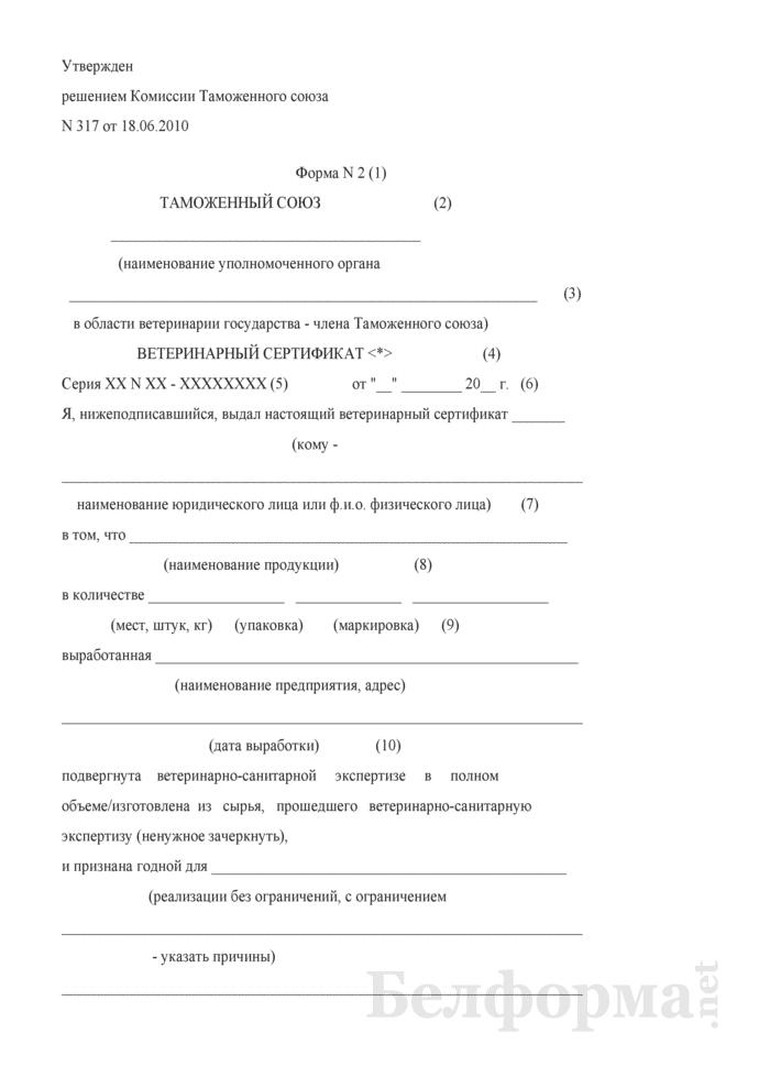 Ветеринарный сертификат. Форма № 2. Страница 1