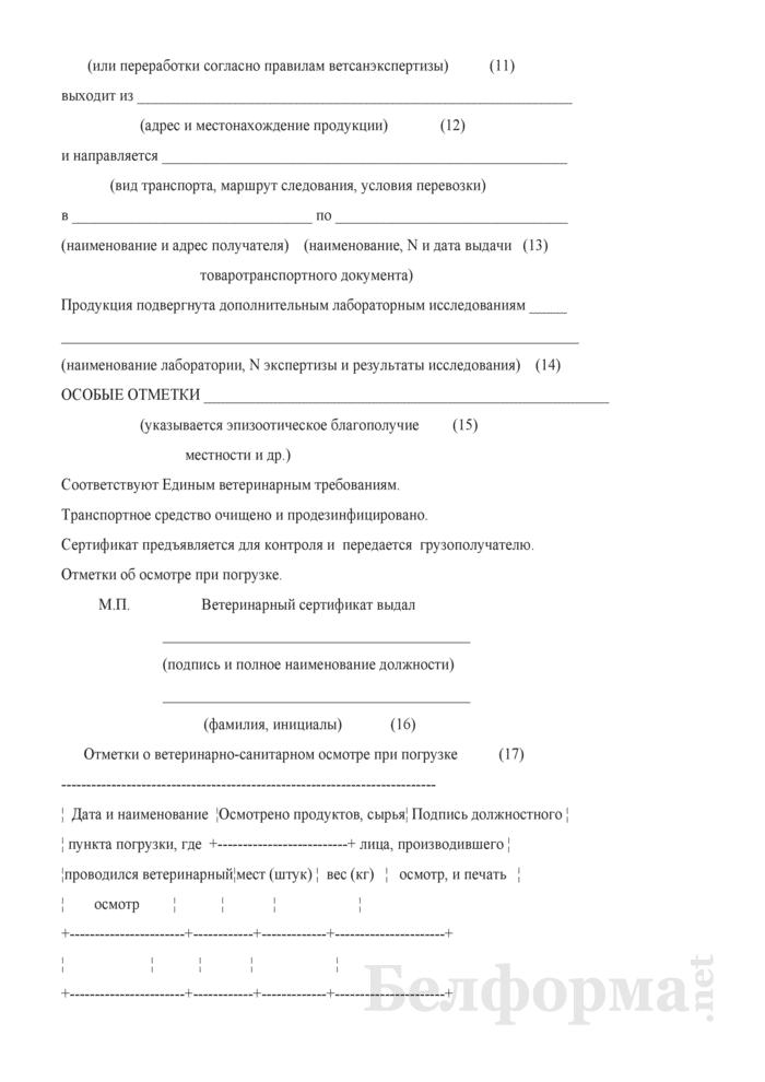 Ветеринарный сертификат. Форма № 2. Страница 2