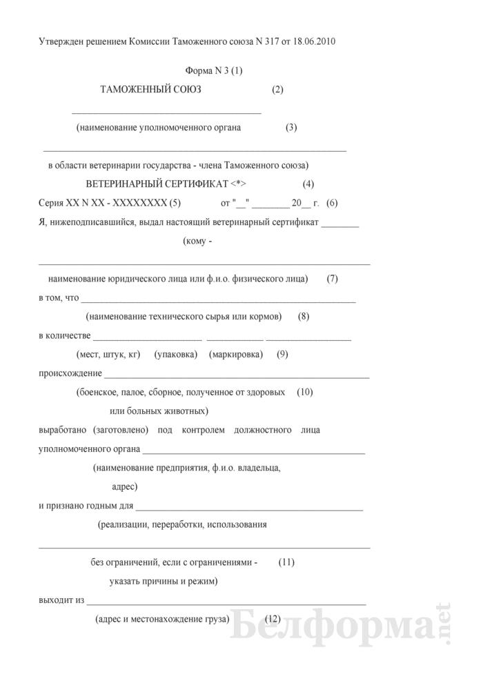 Ветеринарный сертификат. Форма № 3. Страница 1