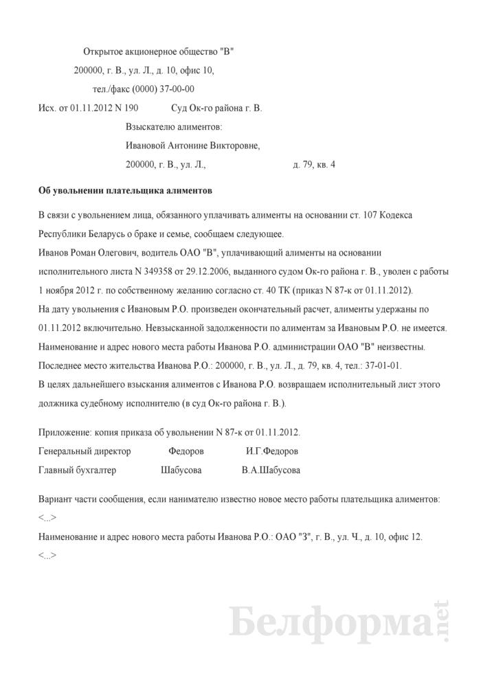 Образец сообщения об изменении места работы плательщика алиментов. Страница 1