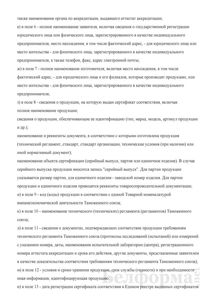 Единая форма сертификата соответствия требованиям технического регламента Таможенного союза. Страница 3