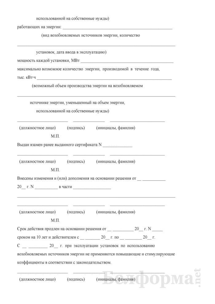 Сертификат о подтверждении происхождения энергии. Страница 3
