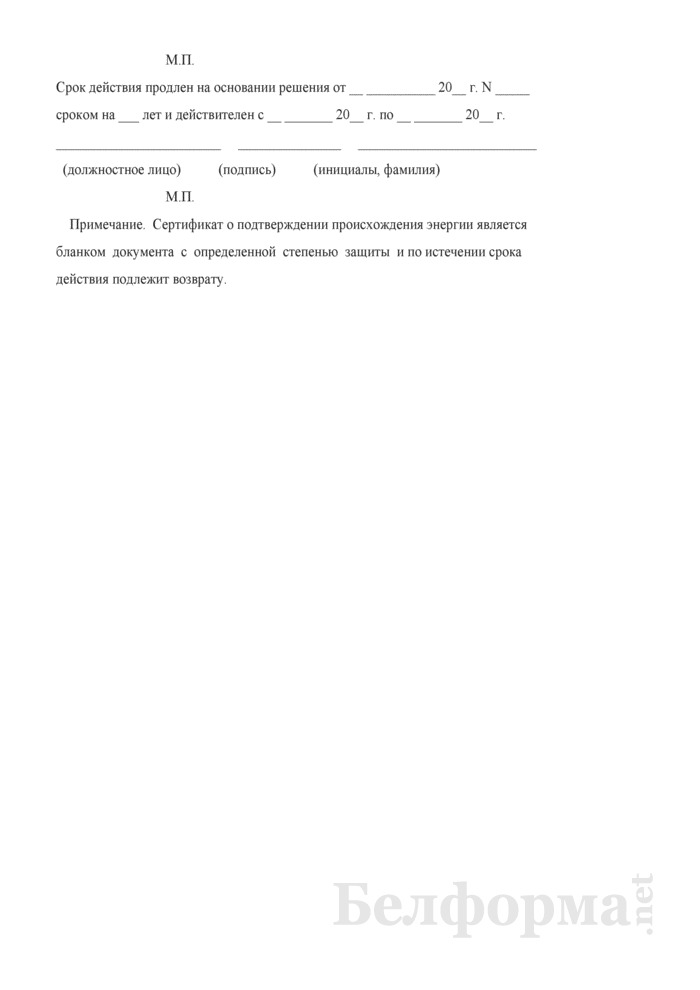 Сертификат о подтверждении происхождения энергии. Страница 4