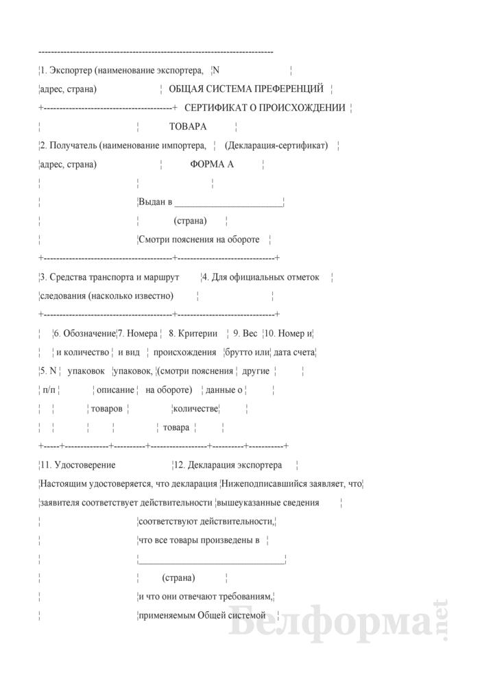 Сертификат о происхождении товара (Декларация-сертификат). Форма № А. Страница 1