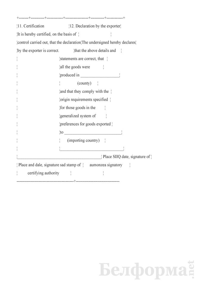 Сертификат о происхождении товара (Декларация-сертификат). Форма № А. Страница 3