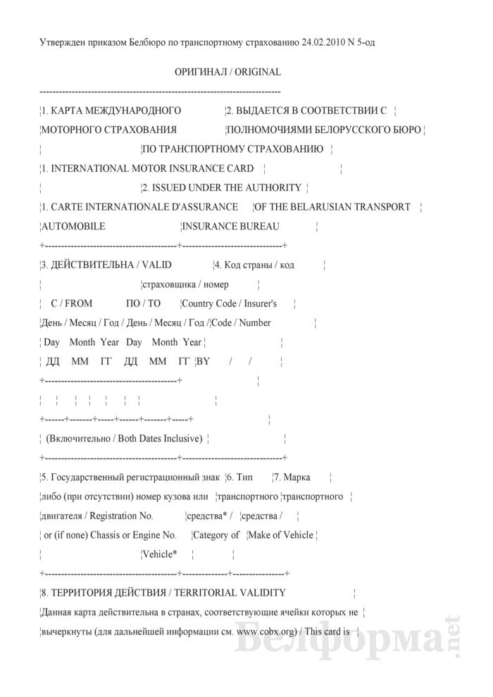 """Страховой сертификат, удостоверяющий заключение договора страхования """"Зеленая карта"""". Страница 1"""