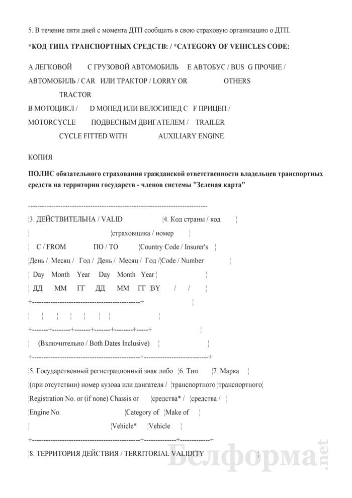 """Страховой сертификат, удостоверяющий заключение договора страхования """"Зеленая карта"""". Страница 13"""